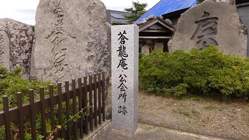 蒼龍庵 (2)