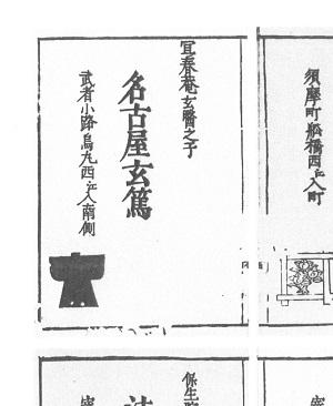 名古屋玄篤 (1)