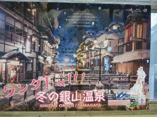 銀山温泉ポスタ