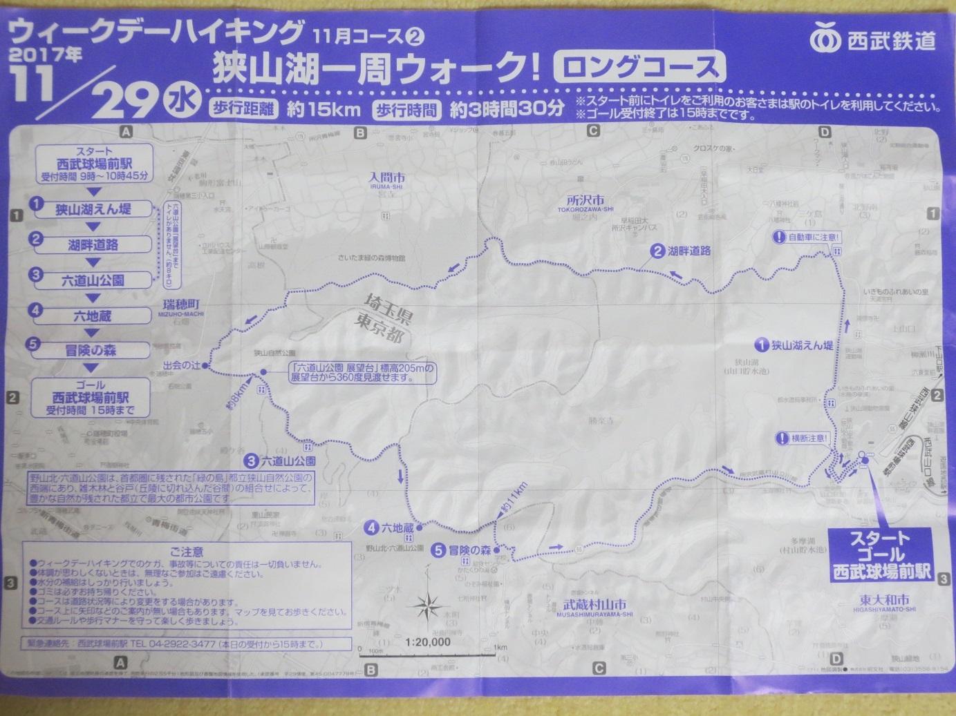 IMG_1620狭山湖ウォーキング地図