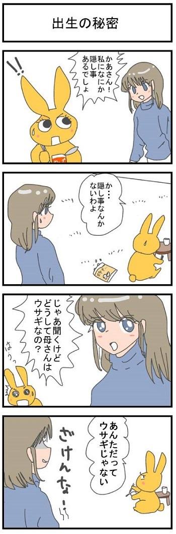 出生の秘密3.