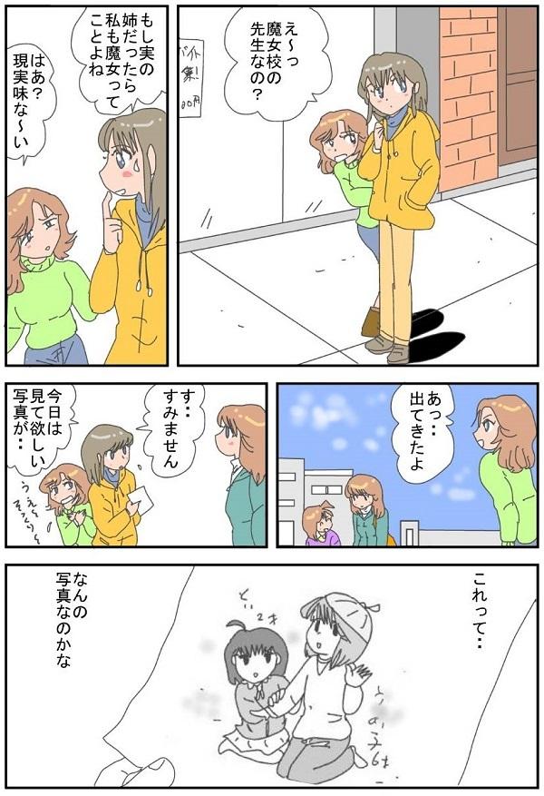 うめ子トイ編2-1
