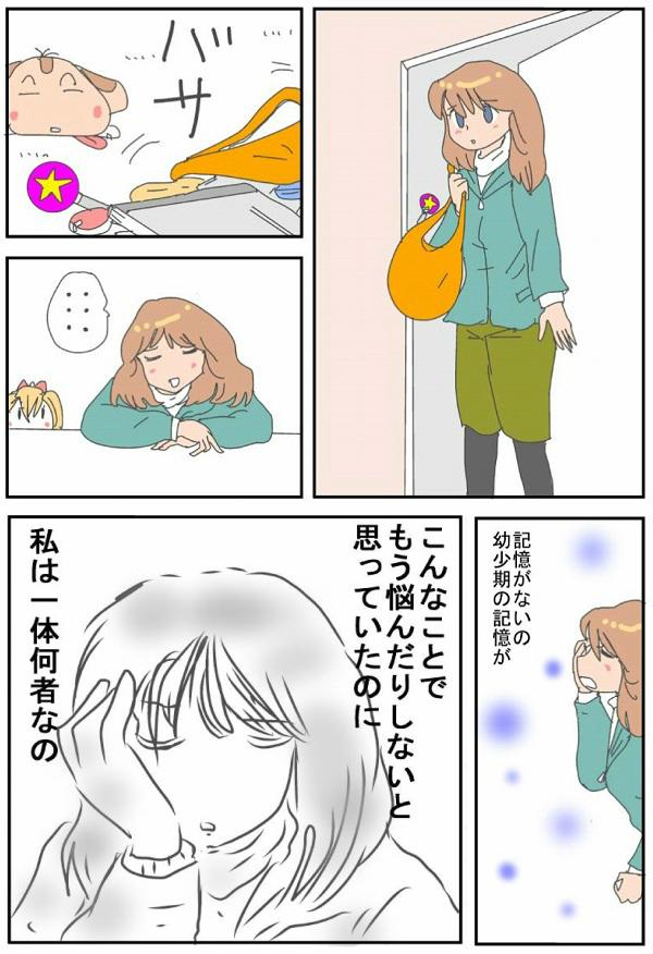 うめ子とトイ編2-4