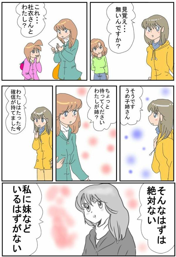 うめ子とトイ編2-2