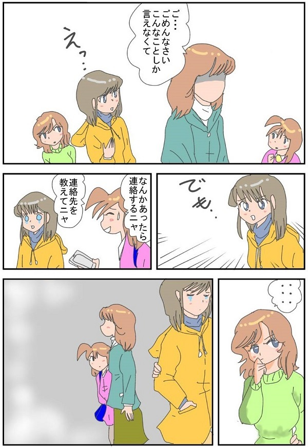 うめ子とトイ編2-3