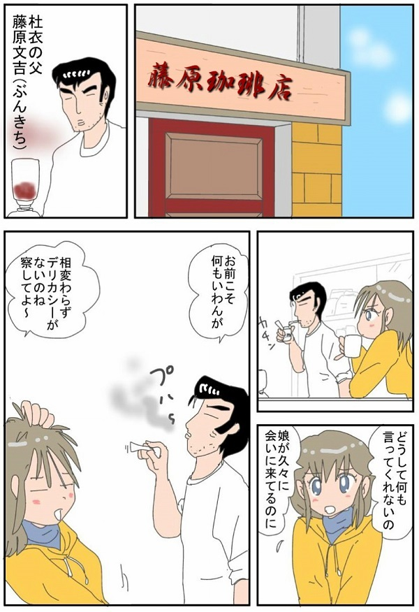 うめ子とトイ編2-5