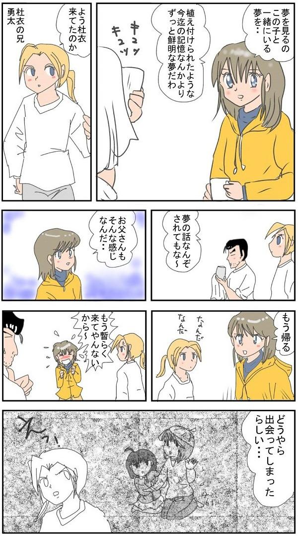 うめ子とトイ編2-7-2