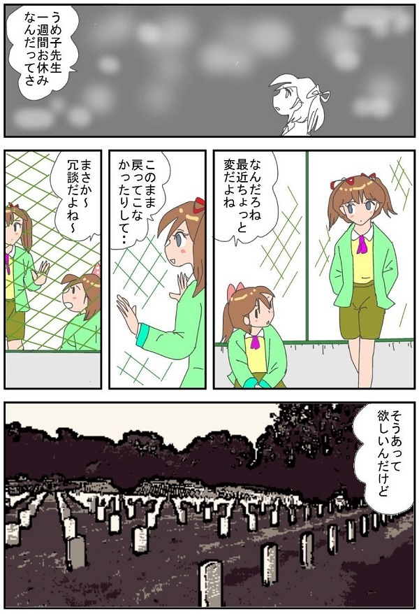 うめ子とトイ編2-8