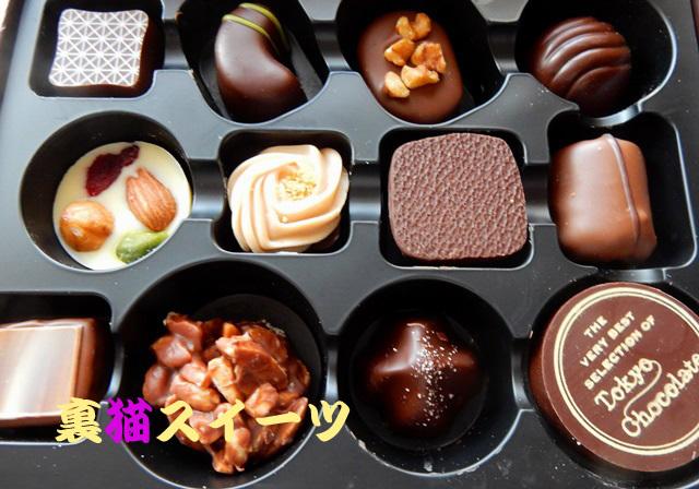 2月14日チョコレート2