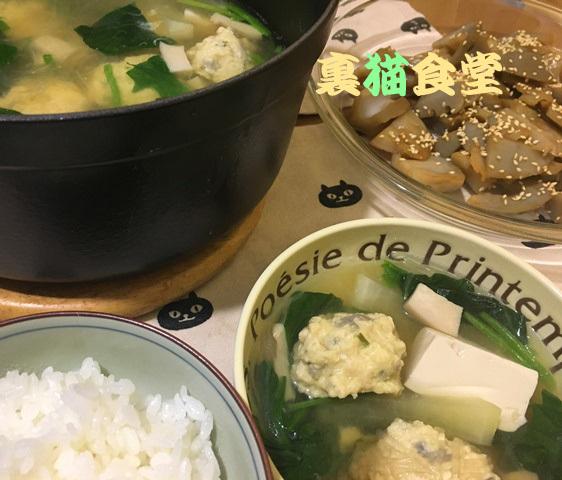 2月16日鶏団子スープ