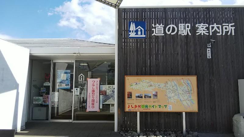 道の駅よしおか温泉2018