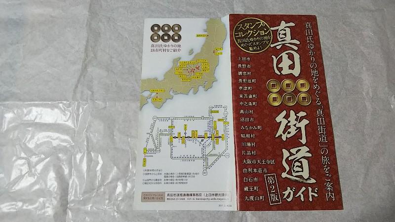 真田氏ゆかりの地スタンプラリー第2弾2018