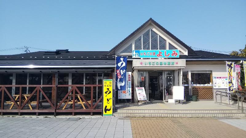 道の駅いちごの里よしみ201802