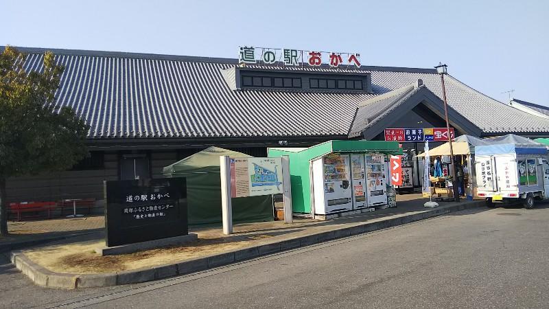 道の駅おかべ201802