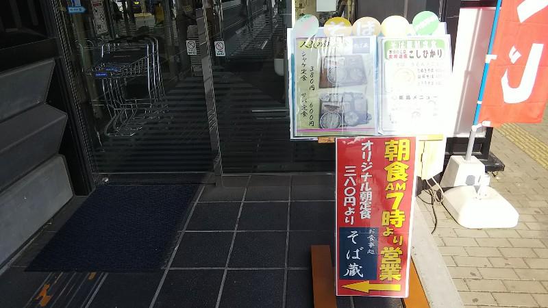 道の駅おかべ朝食201802