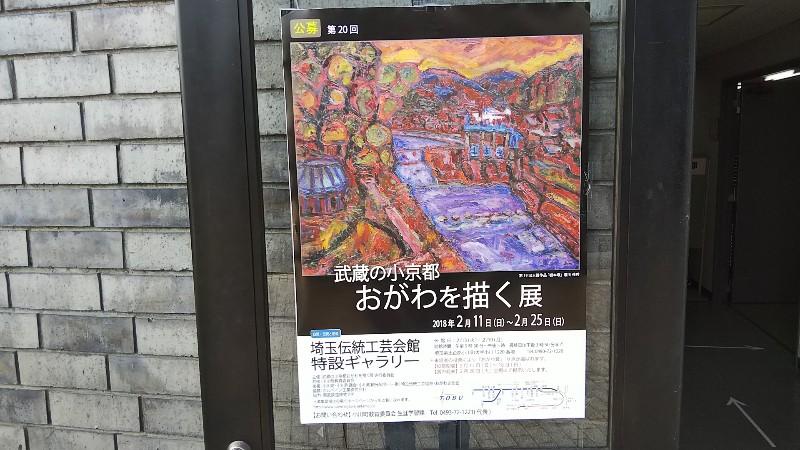 道の駅おがわまち絵画展201802