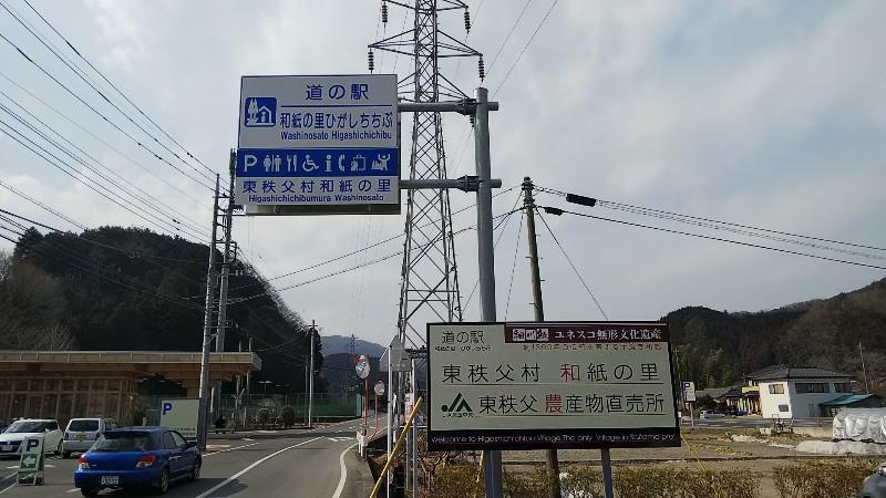 道の駅和紙の里ひがしちちぶ1802