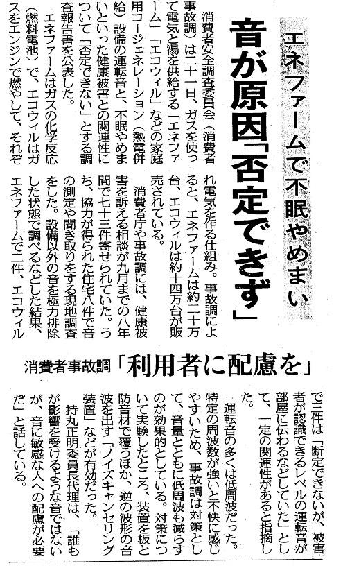 東京新聞R