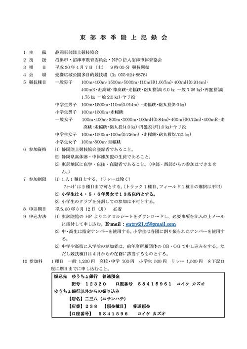 東部春季陸上記録会_ページ_1