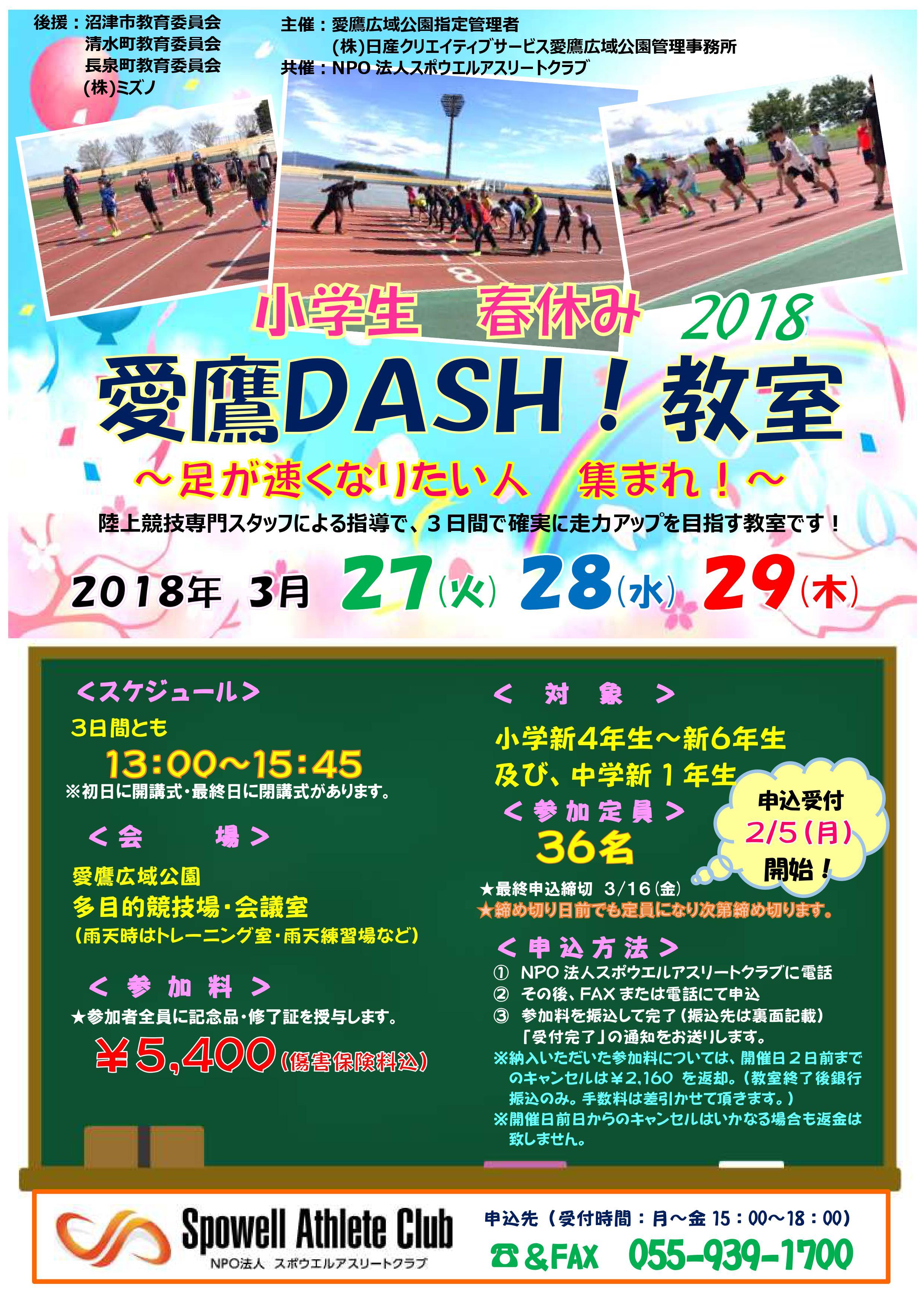 春DASH2018チラシ表