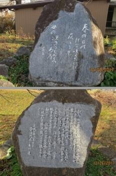 14' 先代の歌碑裏zza