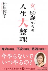 『女、60歳からの人生大整理』