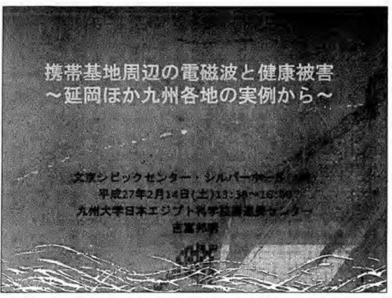 延岡アンテナ1