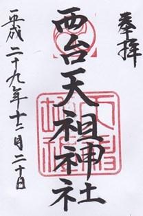 西台天祖神社・御朱印