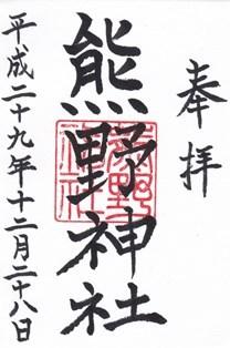 城山熊野神社・御朱印