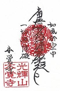 本覚寺(埼玉県)・御首題