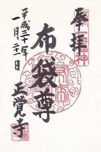 正覚寺(川口市)・御朱印