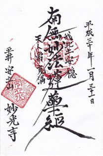妙光寺(江戸川区平井)御首題