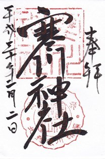寒川神社(千葉県)・御朱印
