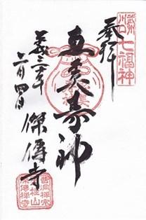 傑傳寺・御朱印(恵美寿神)