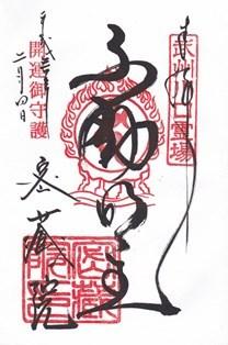 密蔵院・御朱印(川口三十六不動)