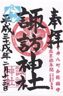 平井諏訪神社・御朱印