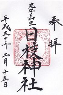 丸子山王日枝神社・御朱印