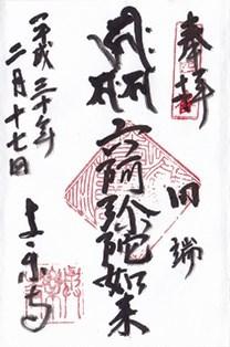 与楽寺・御朱印(江戸六阿弥陀)