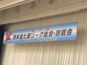 2018-01-29 16.48.53総会看板