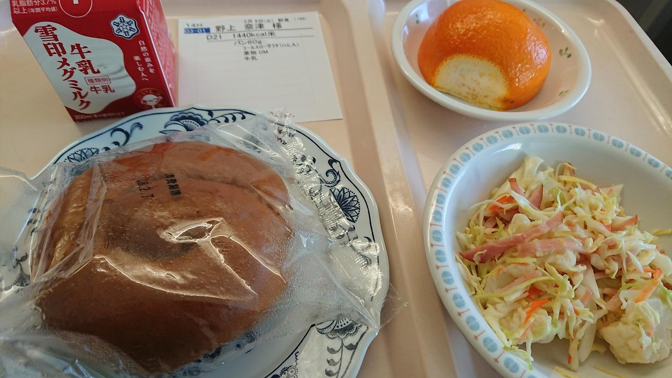 二日目 朝食 1