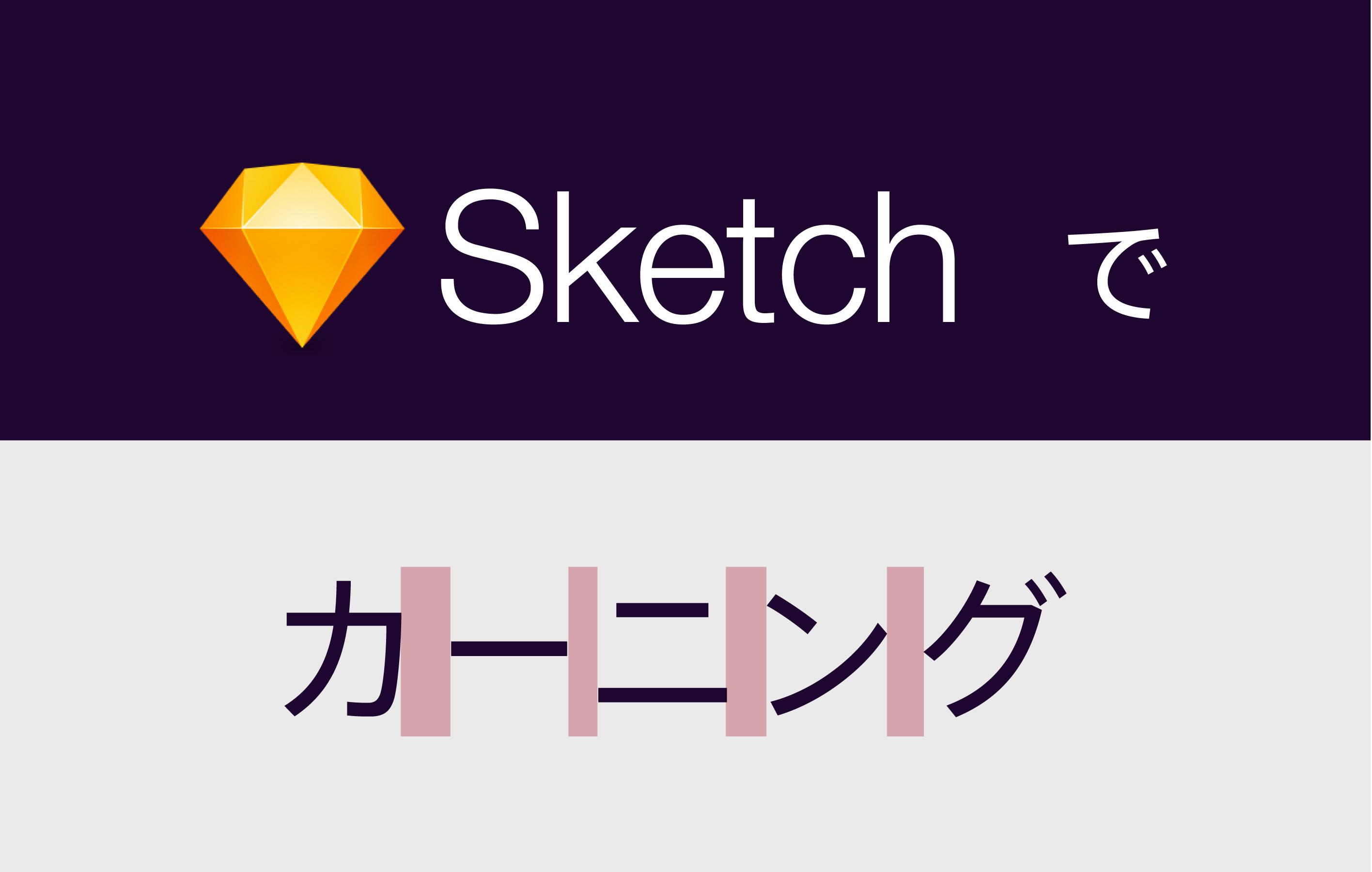 sketchkerning_sketchkerning.jpg