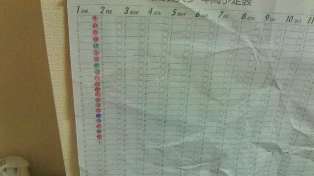 お天気カレンダー