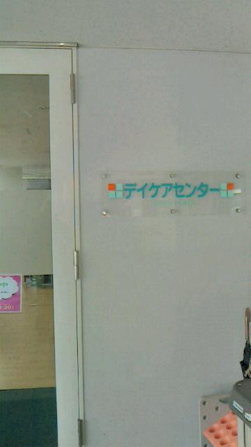 デイケア室