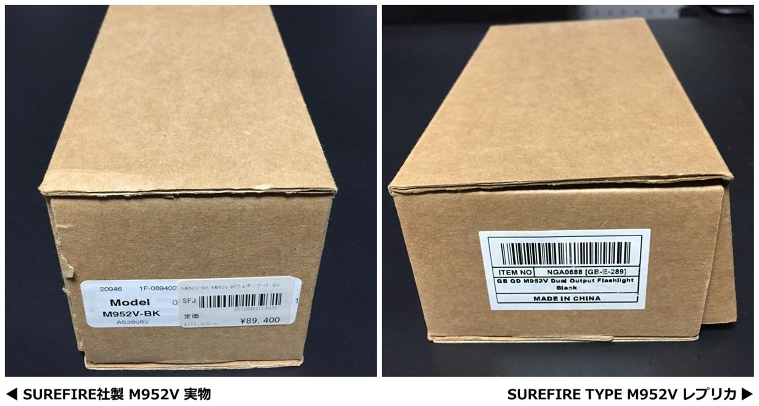 2 SUREFIRE M952V 実物 & レプリカ シュアファイア LED タクティカルライト 検証 比較 レビュー
