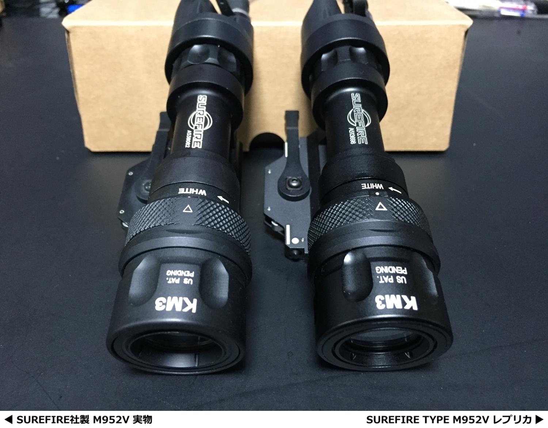4 SUREFIRE M952V 実物 & レプリカ シュアファイア LED タクティカルライト 検証 比較 レビュー