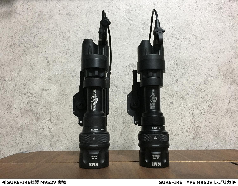 5 SUREFIRE M952V 実物 & レプリカ シュアファイア LED タクティカルライト 検証 比較 レビュー