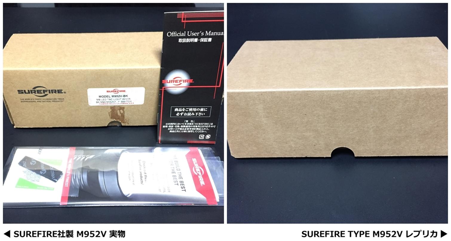 3 SUREFIRE M952V 実物 & レプリカ シュアファイア LED タクティカルライト 検証 比較 レビュー