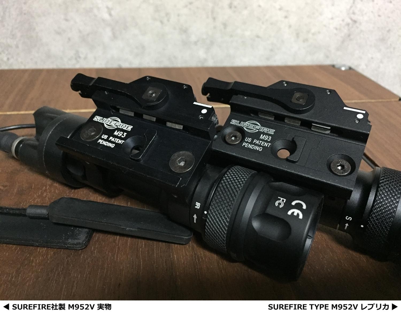 11 SUREFIRE M952V 実物 & レプリカ シュアファイア LED タクティカルライト 検証 比較 レビュー