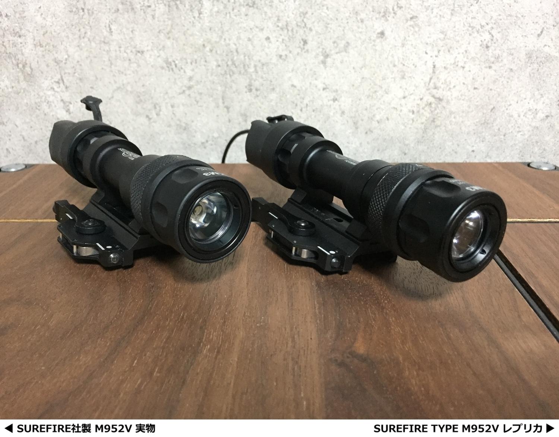 8 SUREFIRE M952V 実物 & レプリカ シュアファイア LED タクティカルライト 検証 比較 レビュー