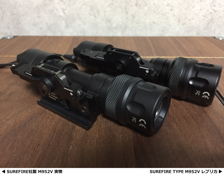 12 SUREFIRE M952V 実物 & レプリカ シュアファイア LED タクティカルライト 検証 比較 レビュー